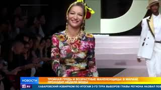Тройная грудь и возрастные манекенщицы: в Милане проходит неделя моды