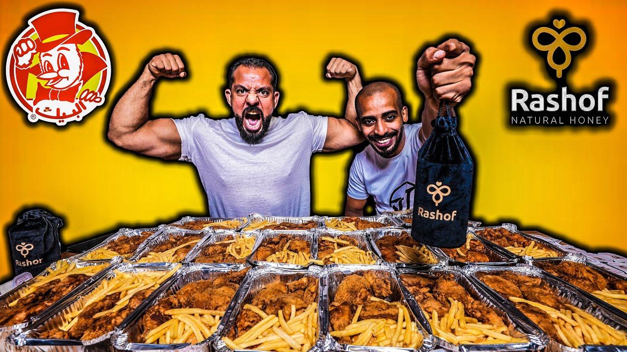 تحدي ٢٠ طبق البيك بالعسل 🍗 Al Baik Challenge with Honey