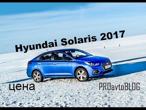 Хендай Солярис 2017 обзор цена, Hyundai Solaris 2017 price