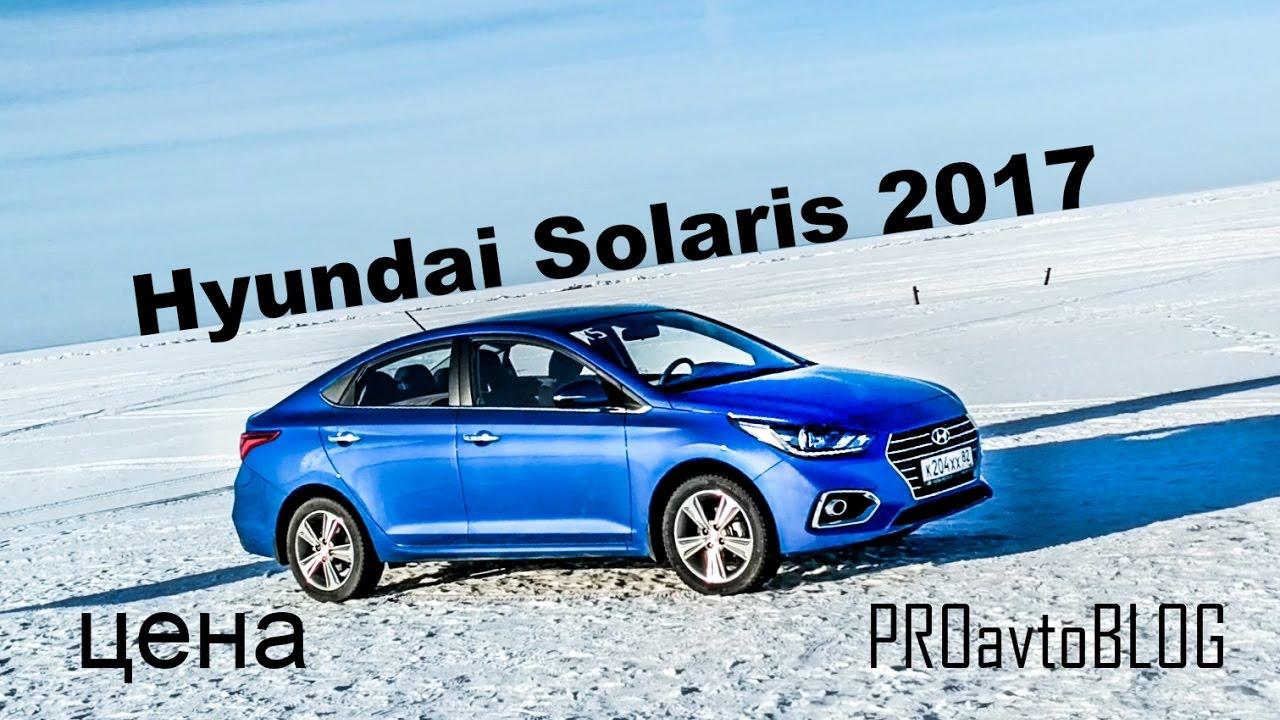Hyundai solaris – обладатель премии «автомобиль года»!. Обзор solaris, технические характеристики, комплектации и цены, продажа седана!