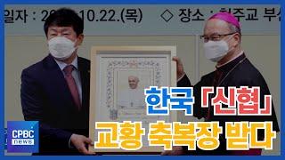 서민과 함께해온 한국 신협, 교황 축복장 받다
