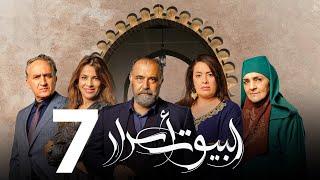 Al Boyout Asrar - Ep 7 - ﺍﻟﺒﻴﻮﺕ ﺃﺳﺮﺍﺭ الحلقة