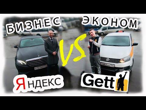 Бизнес такси против Эконом такси. Кто сколько заработал?