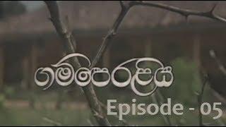 Gamperaliya (ගම්පෙරළිය) - Episode 5 Thumbnail