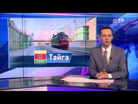 Малые города России: Тайга - малый город на Транссибирской магистрали