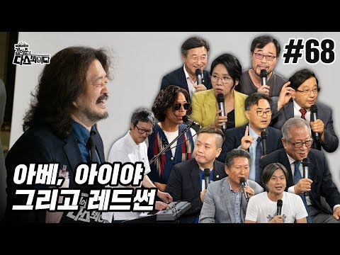 김어준의 다스뵈이다 68회 아베, 아이야 그리고 레드썬