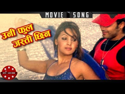 Uni Phool Jasti - New Nepali Superhit Movie Sapana Song Ft Aryan Sigdel, Nandita Kc & Rajesh Hamal