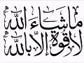 Masha Allah Mp3