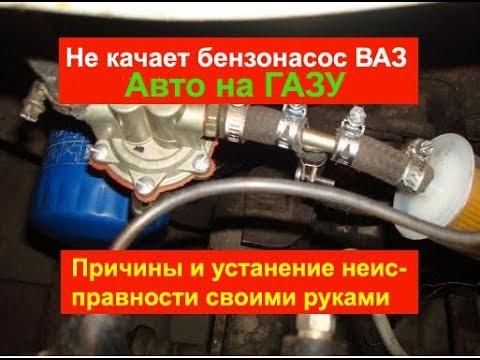 Почему бензонасос совсем не качает, авто не хочет заводится на бензине или как?