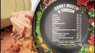 Как приготовить салат с тунцом - рецепт от шеф-повара Игоря Артамонова