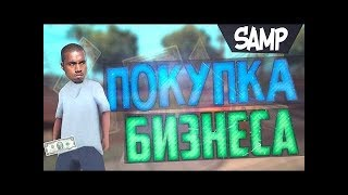 Samp Grand Role Play Saturn | Поймал бизнес АЗС | Информация!