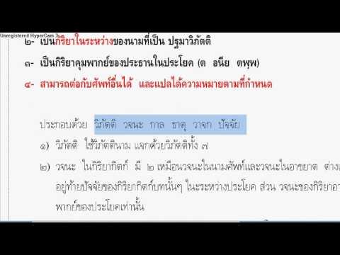 2013 09 08 เรียนบาลีไวยากรณ์ เรื่อง กิริยากิตก์ ตอน ๑