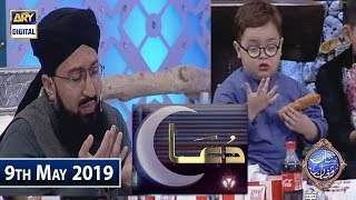 Shan e Iftar - Dua & Azan - 9th May 2019