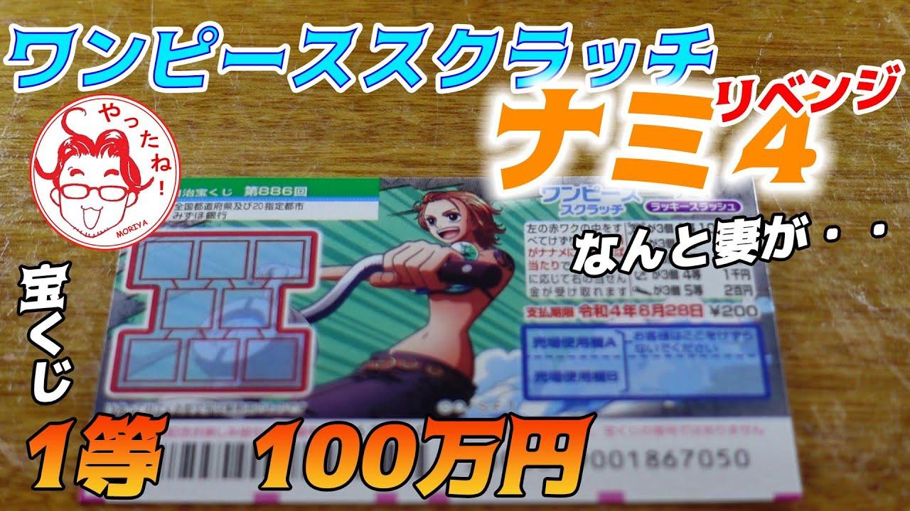 確率 ワンピース スクラッチ ワンピーススクラッチを買ってみた 3,000万円当選!?確率は?