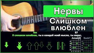 Нервы - Слишком влюблен | Разбор песни на гитаре | Табы, аккорды и бой  | Без баррэ