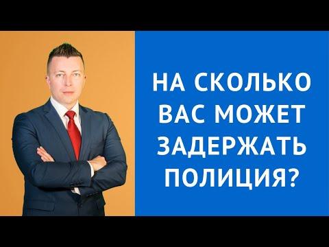 На какой срок вас может задержать сотрудник полиции? Сроки задержания по КоАП РФ и УПК РФ