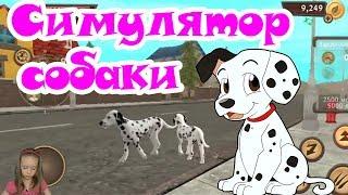 Dog Simulator // Симулятор собаки // Летсплей в 5 лет // Для детей Dog Sim // #ЭнниБенни