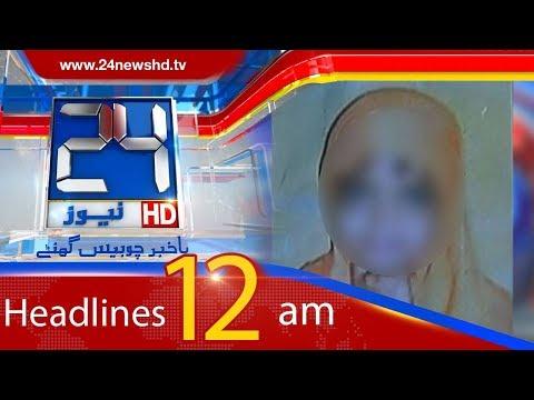 News Headlines - 12:00 AM - 22 April 2018 - 24 News HD