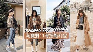淘寶雙11穿搭戰利品到貨啦💸開箱試穿20件單品|Taobao Winter Outfits Try on Haul!