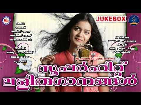 സൂപ്പർഹിറ്റ് ലളിതഗാനങ്ങൾ | Lalithaganangal Malayalam | Light Music | Lalitha Ganam for Competition