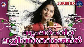 സൂപ്പർഹിറ്റ് ലളിതഗാനങ്ങൾ   Lalithaganangal Malayalam   Light Music   Lalitha Ganam for Competition