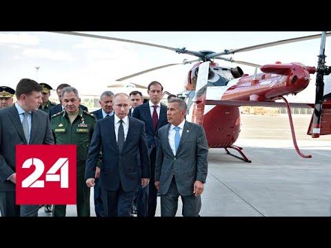 Мощь российского ОПК: Путину в Казани показали новейший Ми-38Т и обновленный Ту-160 - Россия 24