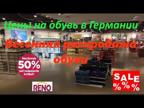 Цены на обувь в Германии/Весенняя распродажа/Скидки /Жизнь в Германии