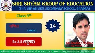 Class -9th (maths ) Ex-2.5  (बहुपद) Part 14 By #Sandeep_Sharma_Sir