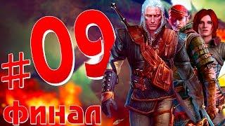 #09 Прохождение Ведьмак 2: Убийцы королей  Финал 1: Йорвет  Трисс  #ЛетоЖиви