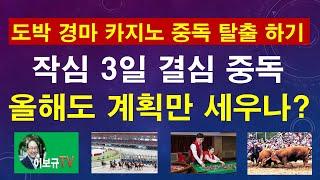 도박 경마 카지노 중독 탈출- 작심3일 깨기