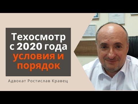 Техосмотр с 2020 года условия и порядок | Адвокат Ростислав Кравец