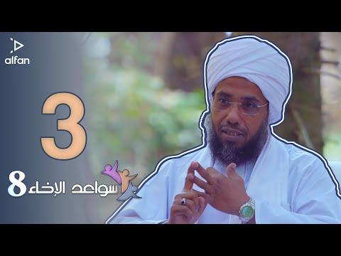 برنامج سواعد الإخاء 8 الحلقة 3