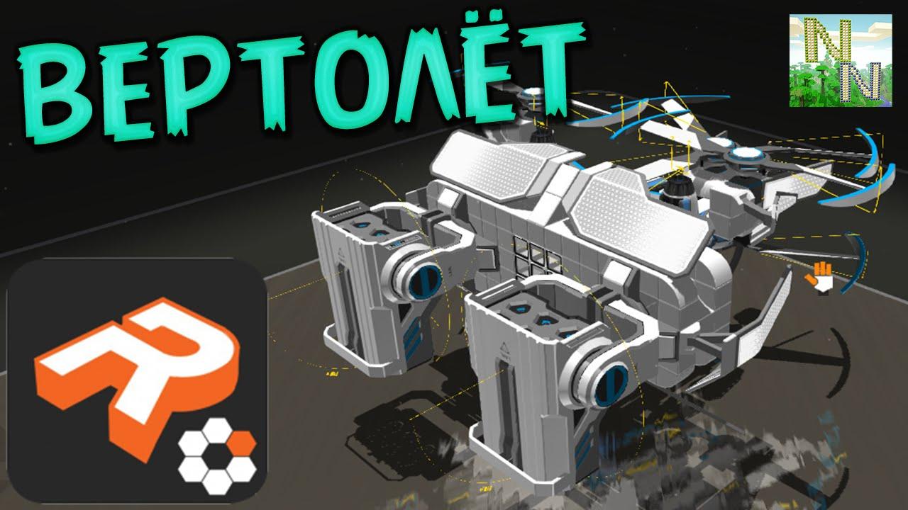 Как сделать вертолет в робокрафт фото 813