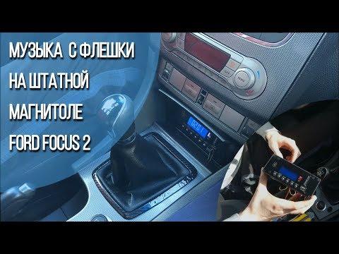 Подключение USB и Bluetooth к штатной автомагнитоле