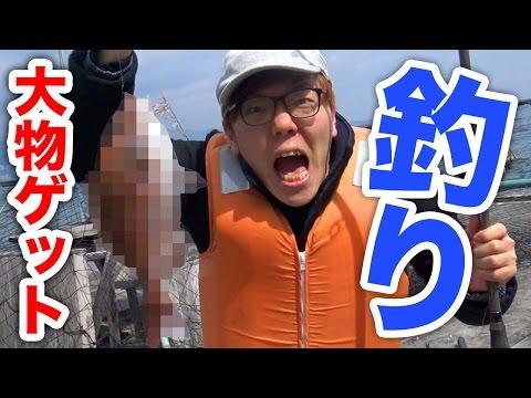 【海釣り】ヒカキンTV初の釣りで大物ゲット!?