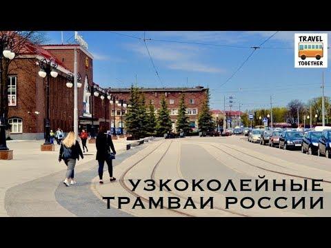 Узкоколейные трамваи России. Евпатория, Пятигорск, Калининград | Narrow Gauge Trams Of Russia