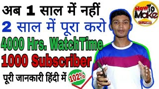 How To Complete 4000 Hrs And 1000 Subscriber In 1 Year  Complete 4000 Hrs watchtime