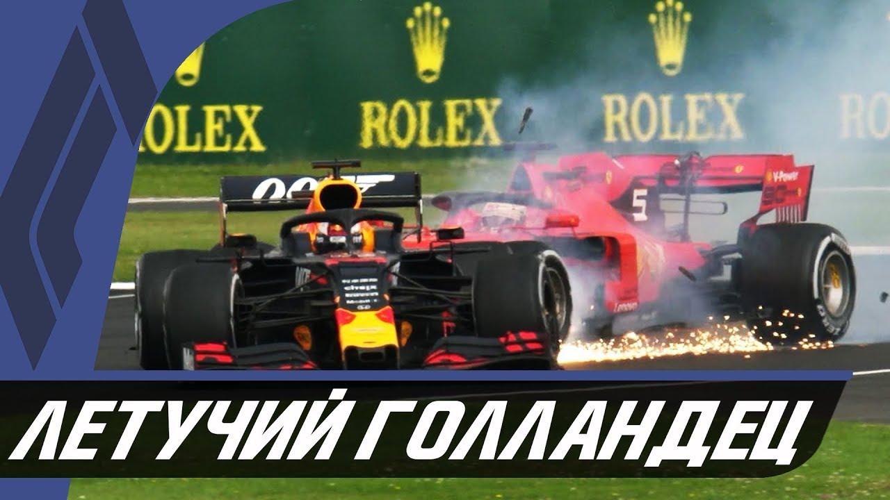 Формула 1 гран при великобритании 2017 смотреть онлайн гонка онлайн рпг на ipad