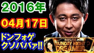 2016年04月17日 有吉弘行のSUNDAY NIGHT DREAMER サンデーナイトドリーマー 2016 04 17 thumbnail