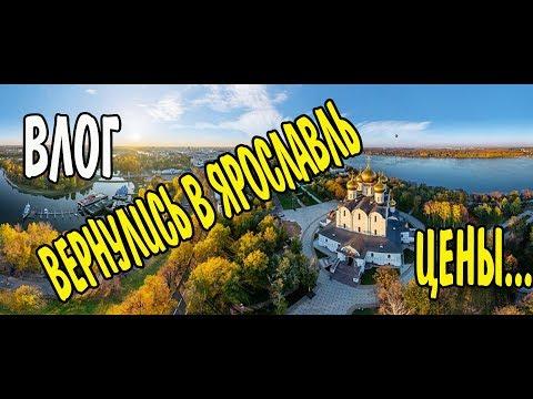 VLOG 328 Геленджик LIFE Вернулись  в Ярославль. Сравнение цен
