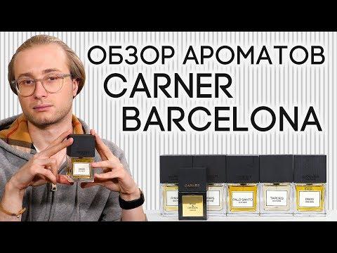 Обзор ароматов Carner Barcelona: Cuirs, Tardes, D600, Palo Santo, Rima XI, Rose&Dragon