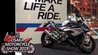 大阪モーターサイクルショー2019 見てきました!