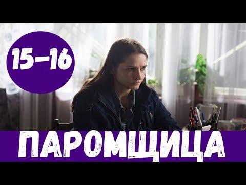 ПАРОМЩИЦА 15 СЕРИЯ (сериал, 2020) Россия 1 Анонс и Дата выхода