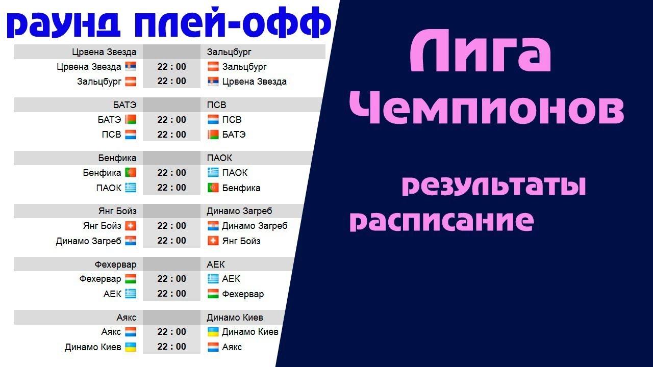 Кубок чемпионов расписание 2019 [PUNIQRANDLINE-(au-dating-names.txt) 36