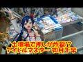 【UFOキャッチャー】 SQフィギュア アイドルマスター 如月千早 【クレーンゲーム】