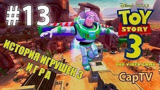 Toy Story 3 - История Игрушек 3 - Прохождение 13 - Дом Бонни - Супер Приключение(Играем в яркую, детскую, позитивную игру