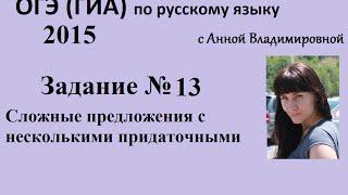 Русский язык. 9 класс, 2016. Задание 13, подготовка к ОГЭ (ГИА) с Анной Владимировной