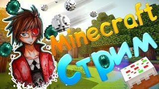 10 Часовой Субботний стрим #7 по Minecraft :3
