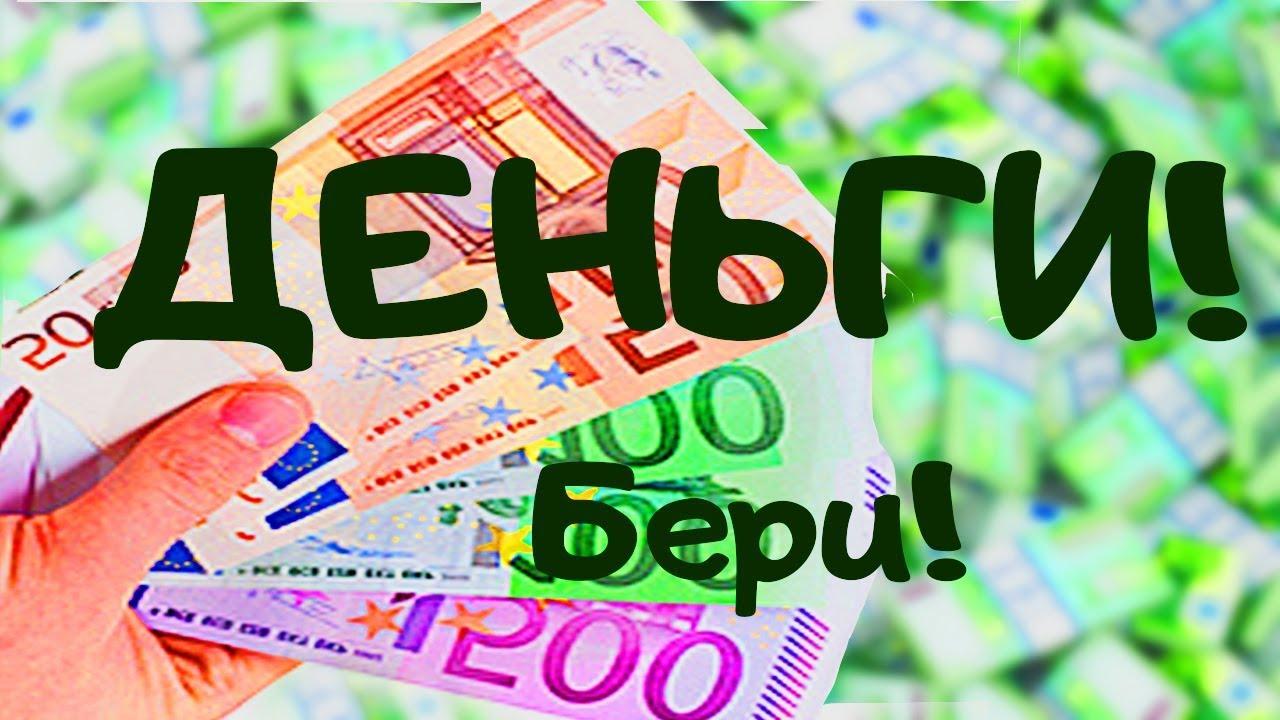 Как заработать в интернете на киви кошелек? Как хорошие деньги в?
