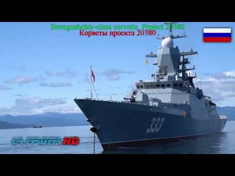 Видео: Project 20386, 20385, 20380 Corvettes of Russian Navy